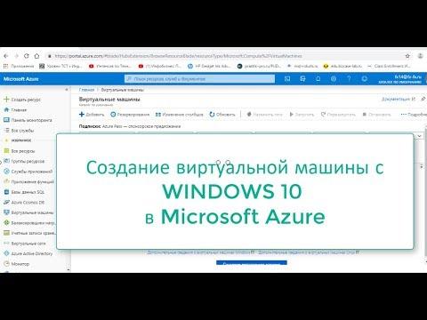 Создание виртуальной машины с WINDOWS 10 в Microsoft Azure