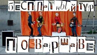 Бесплатный тур по Варшаве | Варшава - Вильнюс | #London2Moscow VLOG_13(Из Лондона в Москву. #London2Moscow. Тринадцатый день нашего путешествия, в течение которого мы смотрим основные..., 2015-07-21T13:00:00.000Z)