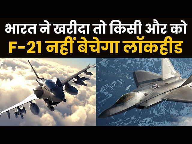 India से कॉन्ट्रैक्ट मिला तो किसी और देश को F-21 नहीं बेचेगा Lockheed Martin