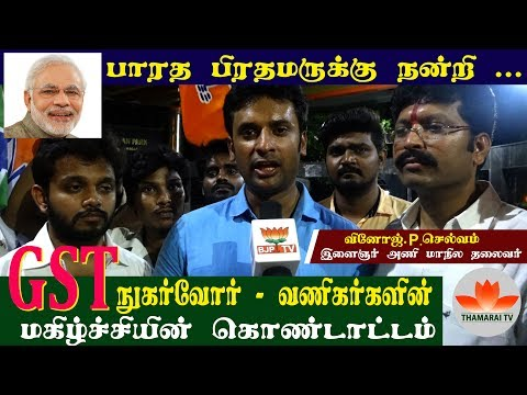Tamilnadu Youth wing Celebrates Historic Launch of GST at Chennai