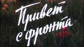 Привет с фронта (1983). Драма, военный фильм | Фильмы. Золотая коллекция