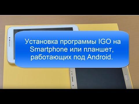 Установка программы IGO Primo Nextgen на Smartphone или планшет, системы  Android