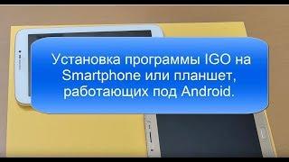 Установка программы IGO Primo Nextgen на Smartphone или планшет, системы Android.