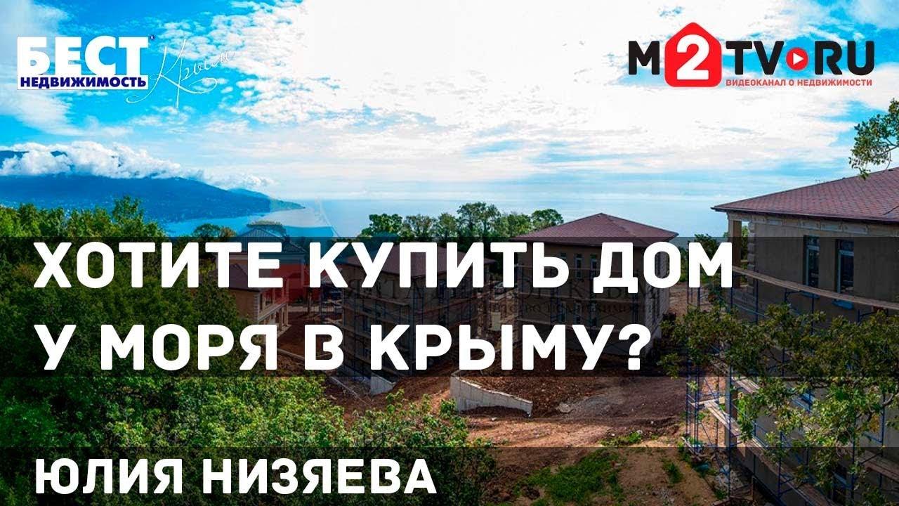 Мир квартир предлагает купить квартиру в республике крым. В базе недвижимости 28391 бесплатных объявлений о продаже квартир от.
