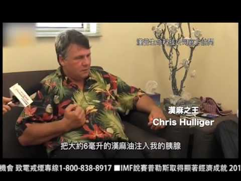 Chris Hulliger Heals his own Pancreatic Cancer with CBD Oil