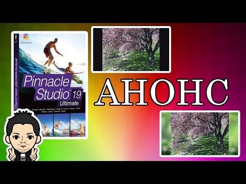 АНОНС Pinnacle Studio  Изменить Задний чёрный Фон Фото на свою картинку
