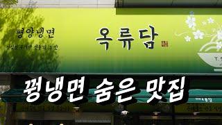 일산 토박이 평양냉면 맛집, 옥류담, 꿩냉면 맛집 Py…
