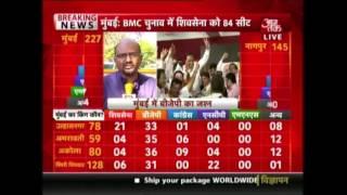 bmc polls shiv sena leads with victory at 84 seats bjp at 81