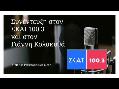 Συνέντευξη στον ΣΚΑΪ 100.3 και στο δημοσιογράφο Γιάννη Κολοκυθά