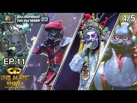 THE MASK SINGER หน้ากากนักร้อง 4 | EP.11 | 4/5 | Group D | 19 เม.ย. 61 Full HD