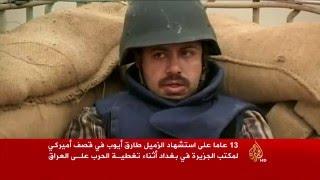 13 عاما على استشهاد الزميل طارق أيوب