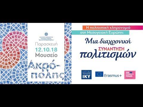 Σχέδια Erasmus+ με θέμα την Πολιτιστική Κληρονομιά 2018