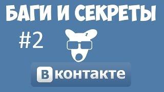 Как зачеркнуть слово ВКонтакте