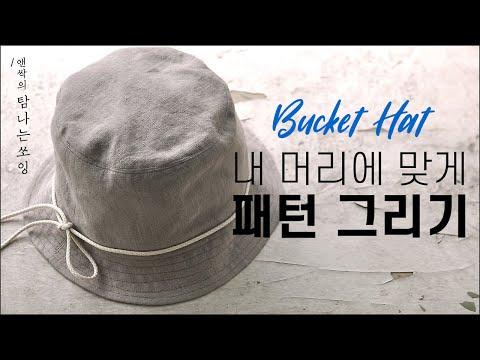 남다르게 버킷햇 만들기 패턴   모자패턴   벙거지모자 패턴   모자만들기   Bucket Hat Pattern [탐나는쏘잉]