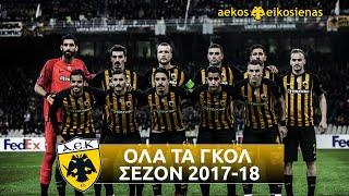 AEK • All Goals 2017-2018 • HD 🏆