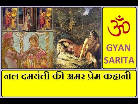 Nal Damyanti ki Katha - नल दमयंती की अमर प्रेम कहानी Hindi Story of Nal Damyanti