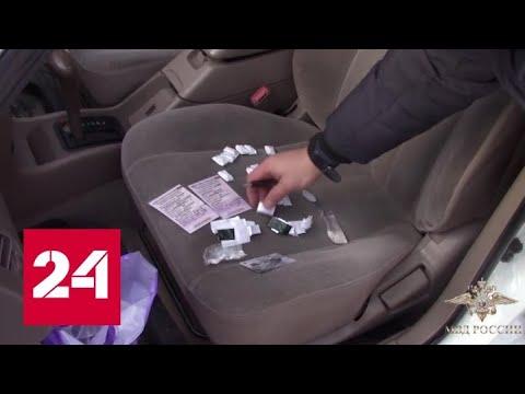 В Омске пойманы наркоторговцы, хранившие зелье в магазине для рыболовов - Россия 24