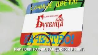 видео Где заказать типографскую продукцию