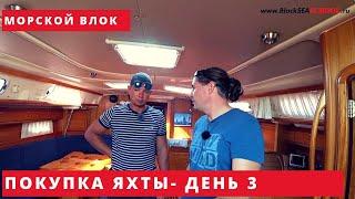 Купить парусную яхту в Хорватии: день 3.