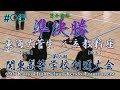 #06【男子団体】準決勝②【東海大菅生(東京)×立教新座(埼玉)】H30第65回関東高等学校剣道大会【1大越×土井・2水村×小泉・3田坂×山口・4松崎×中山・5山本×鈴木】