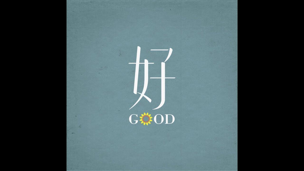 【好樂團 GoodBand】一直走 Demo - YouTube