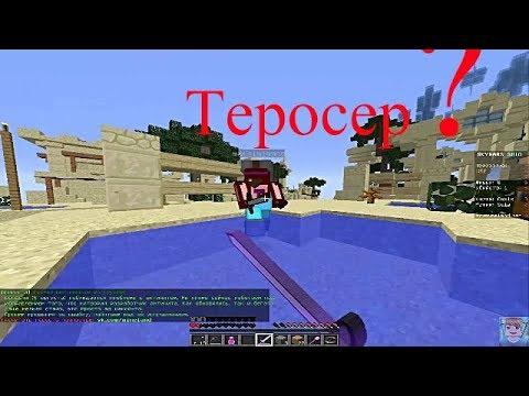 Я убил TeroserPlay-SkyWars
