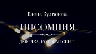 """Елена Булганова """"Инсомния. Девочка, которая спит"""" // Буктрейлер"""