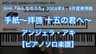 NHK『みんなのうた』2008年8・9月度使用曲、アンジェラ・アキ「手紙 ~...