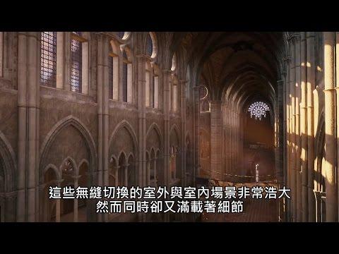 《刺客教条:大革命》体验预告片 #1:全新引擎与游戏性(中文字幕)
