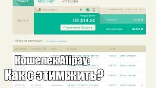 Что такое кошелек алипей (Alipay) на алиэкспрессе (Aliexpress) и для чего он нужен?(, 2014-10-02T04:46:03.000Z)