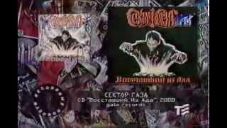 Сектор газа 2000, Об альбоме Восставший из Ада.