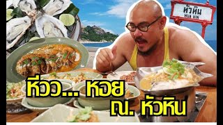 ทริปเที่ยวกินแหลก แอบหลุดอาหาร ณ หัวหิน Chilling at Hua Hin (ENG SUB)
