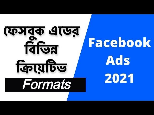 কি কি ধরনের এড ফেসবুকে দিতে পারেন? - Facebook Ad Format & Placements   Facebook Ads Tips 2021