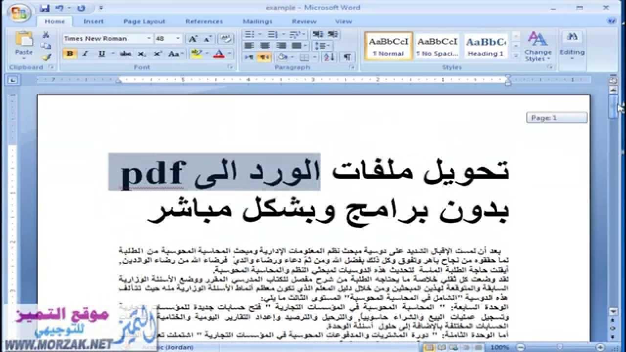 كيف احول ملف word الى pdf
