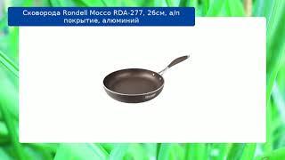 Сковорода Rondell Mocco RDA-277, 26см, а/п покрытие, алюминий обзор