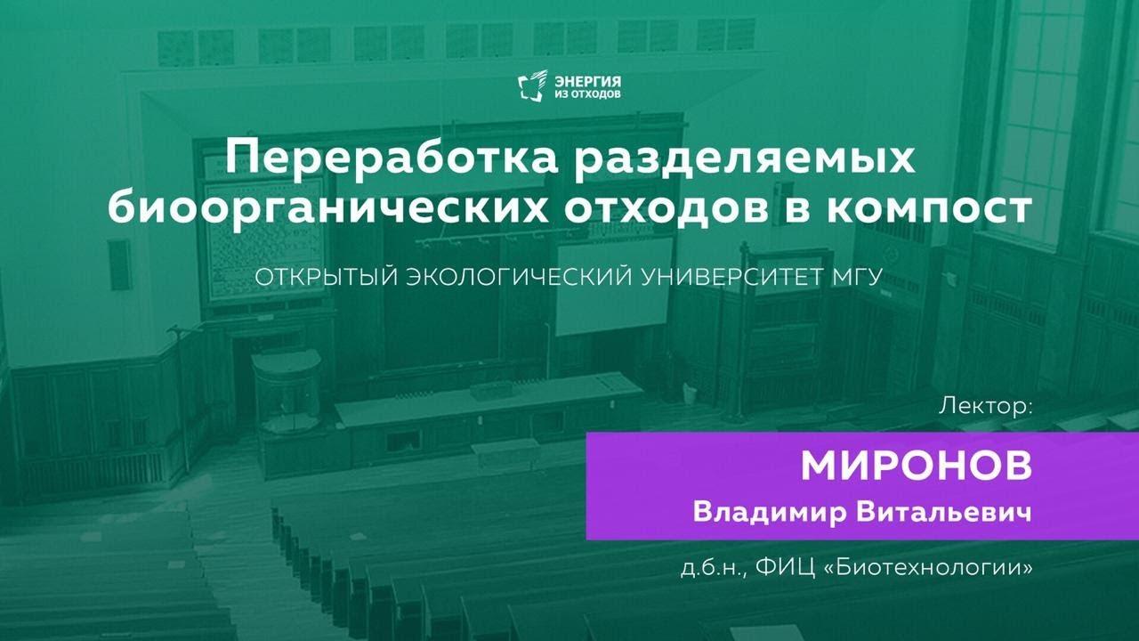 Открытый Экологический Университет МГУ - Лекция 8