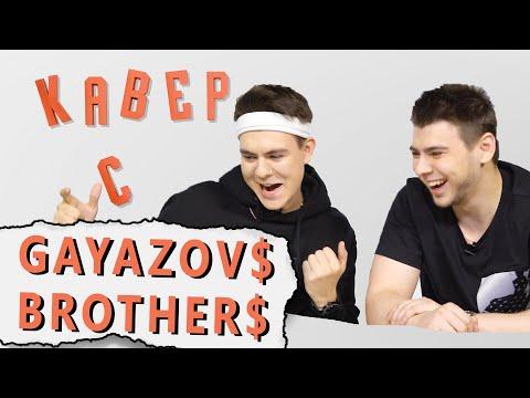 GAYAZOV$ BROTHER$ смотрят КАВЕРЫ на свои песни КРЕДО / ДО ВСТРЕЧИ НА ТАНЦПОЛЕ