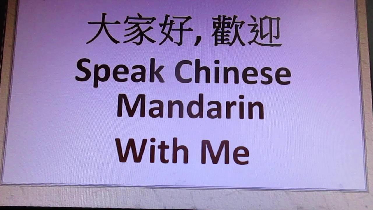 Chinese Mandarin: Week 學中文: 星期一到星期天 - YouTube