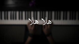 موسيقى بيانو - هلا هلا - وليد الشامي - عزف علي الدوخي