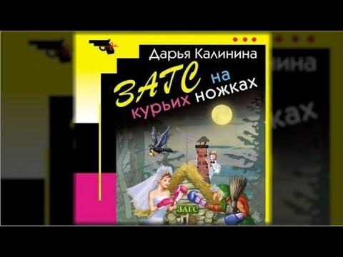 Загс на курьих ножках | Дарья Калинина (аудиокнига)
