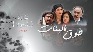 Episode 30 - Touq Al Banat 3 Series | 3الحلقة الثلاثون والأخيرة  - مسلسل طوق البنات