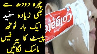 Quick Face whitening with Toothpaste, Rung Gora Toothpaste Face Mask sy