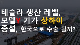 테슬라 생산 레벨, 모델Y 기가 상하이 증설, 한국으로 수출될까?