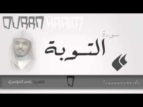 سورة التوبة - القارئ- ياسر الدوسري | Quran Karim