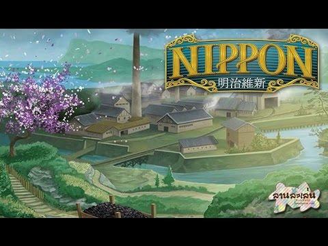 Lanlalen EP95: Nippon