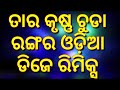 Krusna Chuda Rangara Nali Odia Old Album Dj Remix Hard Bass  HINDI ODIA HD