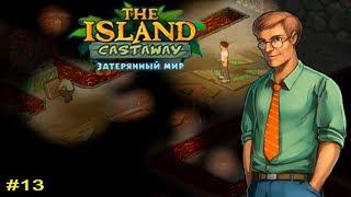 Остров в Океане 3 Затерянный Мир #13 встреча с Джоном и обвал Пещеры