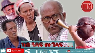 HDMONA - ካብ ጉሓፍ ምጉሓፍ ብ ኪዳነ ግርማይ Kab Gohaf Mguhaf by Kidane Girmay -  New Eritrean Comedy 2019