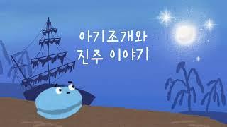 [아트쿠킹클래스] '아기조개와 진주 이야기' - 마카롱…