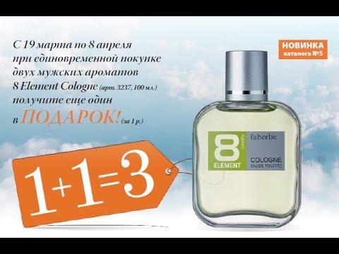 1+1=3 НОВИНКА! Мужской парфюм в подарок! Фаберлик Онлайн